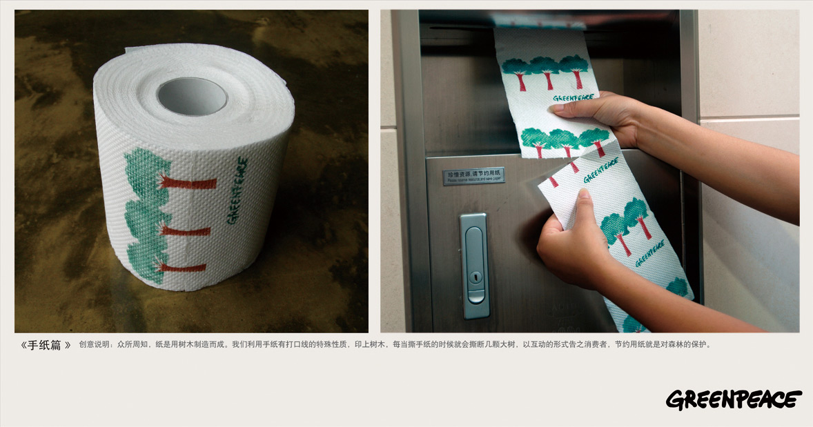 Greenpeace toilet paper china